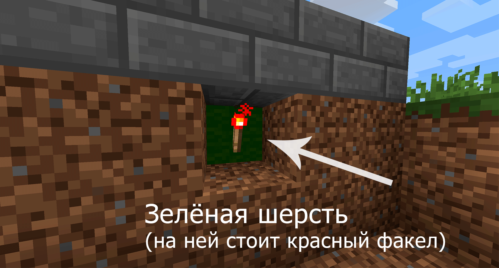 Развилка в Майнкрафт (красный факел)