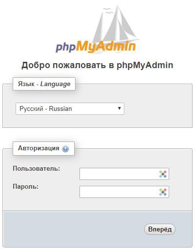 Вход в mySQL базу данных