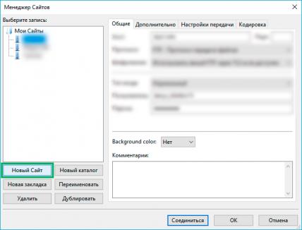 Как подключиться к серверу Майнкрафт через FTP  (Шаг 1)