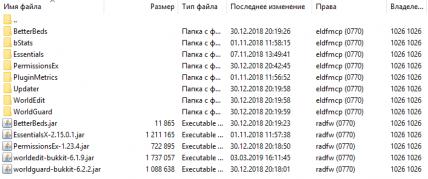 Пример содержания папки plugins