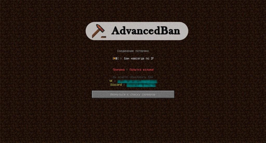 AdvancedBan