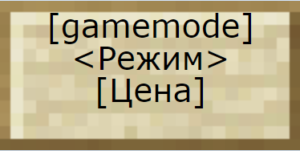Табличка gamemode